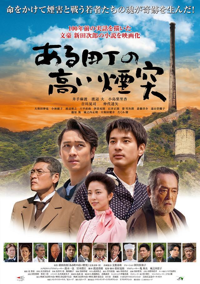 映画「ある町の高い煙突」の新たなポスター